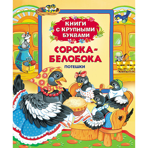 Росмэн Книга с крупными буквами Сорока-белобока обучающие книги умка книга с крупными буквами азбука