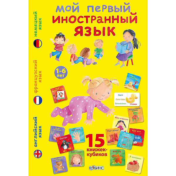 Мой первый иностранный языкИностранный язык<br>Мой первый иностранный язык от Robins (Робинс) - это уникальный развивающий набор, который поможет Вашему ребенку в увлекательной игровой форме выучить свои первые слова на трех иностранных языках. Красочные мини-книжки познакомят его с новыми словами, пополнят словарный запас и помогут улучшить артикуляцию и речевые навыки.<br><br>В набор входят 15 книжек-кубиков, каждая из которых посвящена определенной теме: мои игрушки, мое тело, моя семья, идет дождь, мой дом, детская площадка, мой праздник, мои каникулы, мой детский сад, игрушечный домик, мой сад, пора купаться, зоопарк, в магазине и спокойной ночи). На каждом развороте книжки красочная картинка и соответствующее ей слово на трех иностранных языках: английском, немецком и французском. Подобранные слова очень просты, и малышу будет совсем несложно их запомнить. Игра с мини-книжками поможет малышу развивать память, внимание и мышление, тренировать мелкую моторику и повышать эмоциональную активность.<br><br>Дополнительная информация:<br><br>- В комплекте 15 книжек.<br>- Обложка: коробка.<br>- Иллюстрации: цветные. <br>- Объем: 150 стр. (картон).<br>- Размер: 26 х 18 х 4 см. <br>- Вес: 0,972 кг. <br><br>Развивающий набор Мой первый иностранный язык от Robins (Робинс) можно купить в нашем интернет-магазине.<br>Ширина мм: 260; Глубина мм: 18; Высота мм: 40; Вес г: 972; Возраст от месяцев: 48; Возраст до месяцев: 84; Пол: Унисекс; Возраст: Детский; SKU: 3600560;