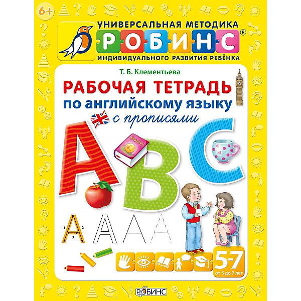 Робинс Рабочая тетрадь по английскому языку с прописями (от 5 до 7 лет) универсальная методика индивидуального развития ребенка робинс учусь говорить по английски от 5 до 7 лет