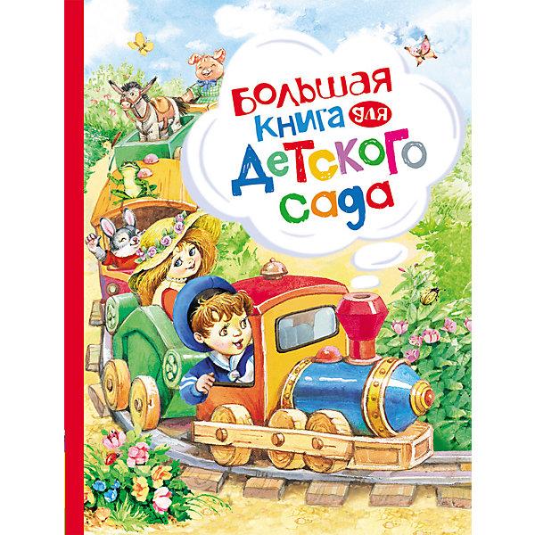 Росмэн Сборник Большая книга для детского сада художественные книги росмэн большая новогодняя книга
