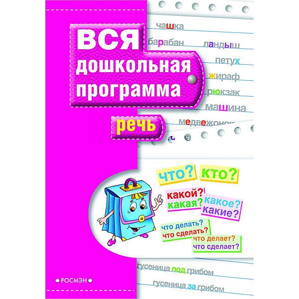 Купить Вся дошкольная программа Речь , Росмэн, Россия, Унисекс