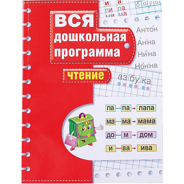 Купить Вся дошкольная программа Чтение , Росмэн, Россия, Унисекс