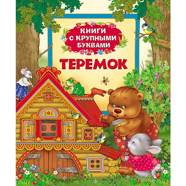 Росмэн Теремок