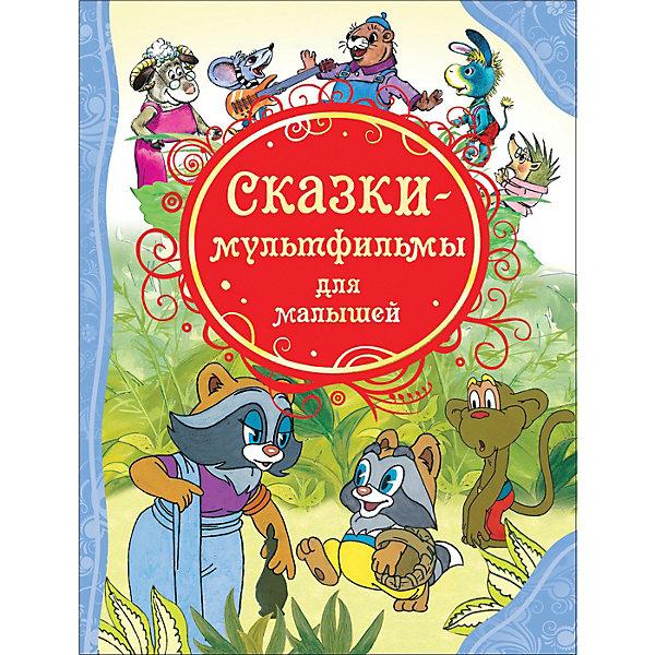 Росмэн Сборник