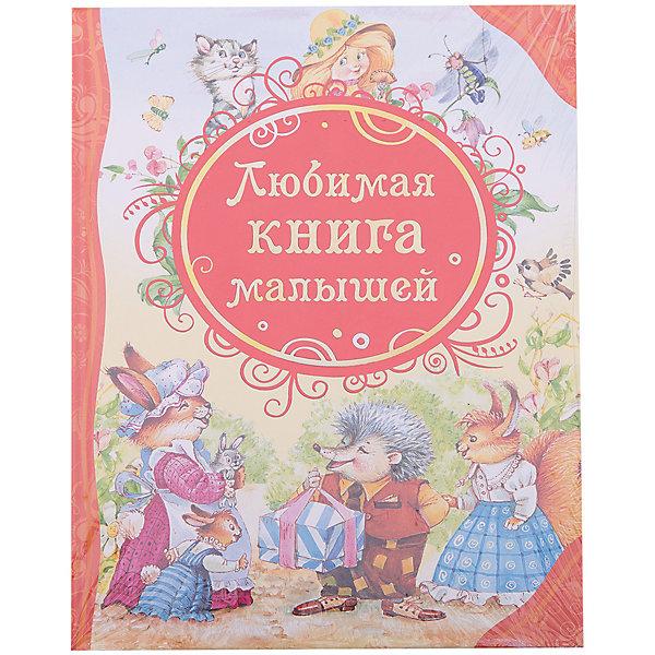 Росмэн Сборник сказок