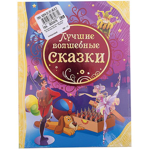 Росмэн Лучшие волшебные сказки