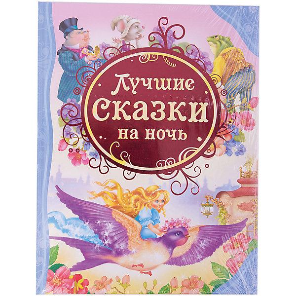 Росмэн Сборник Лучшие сказки на ночь росмэн сборник росмэн любимые сказки на ночь
