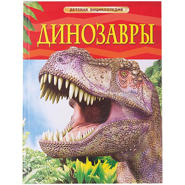 Росмэн Детская энциклопедия Динозавры росмэн детская энциклопедия обезьяны
