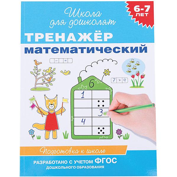 Росмэн Альбом по развитию речи для дошкольников