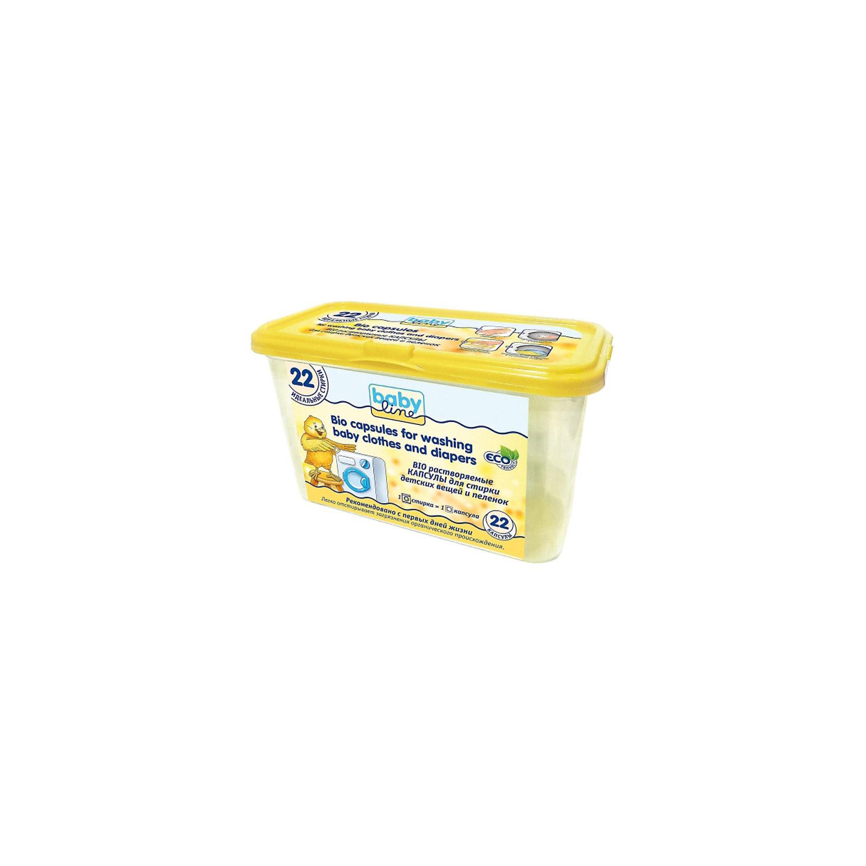 BIO растворяемые капсулы для стирки детских вещей и пеленок, BabyLine, 22 штук (Babyline)