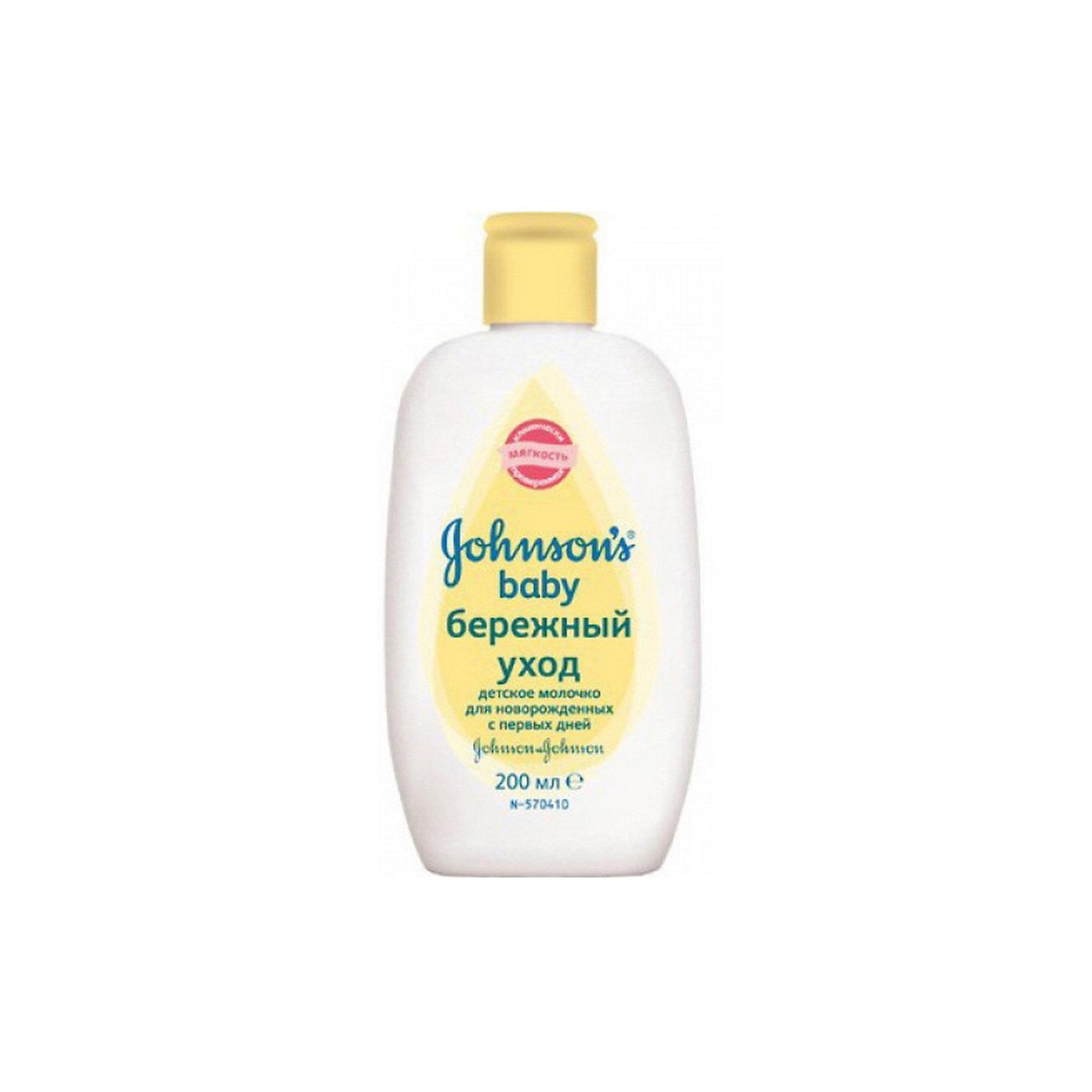 Молочко для новорожденных, Johnsons baby, 200 мл