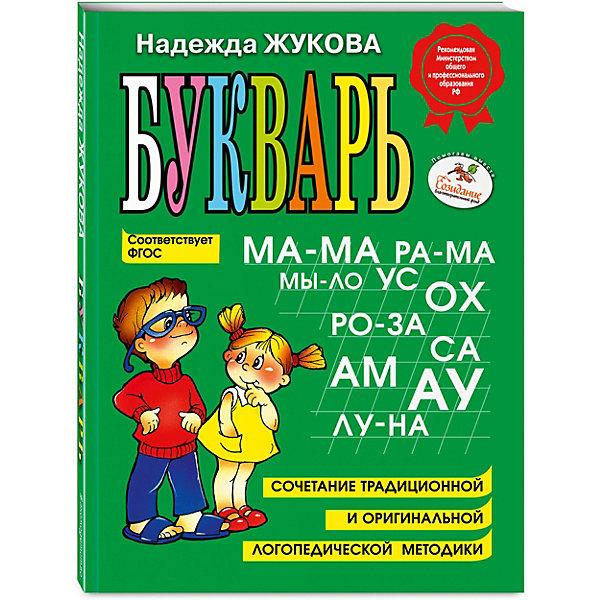 Букварь, Н.С. Жукова от Эксмо