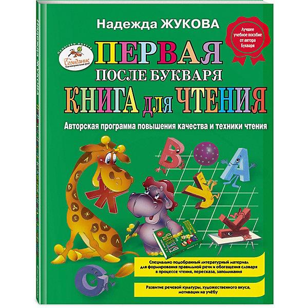 Эксмо Первая после букваря книга для чтения, Н.С.Жукова жукова олеся станиславовна первая книга для чтения с крупными буквами и наклейками