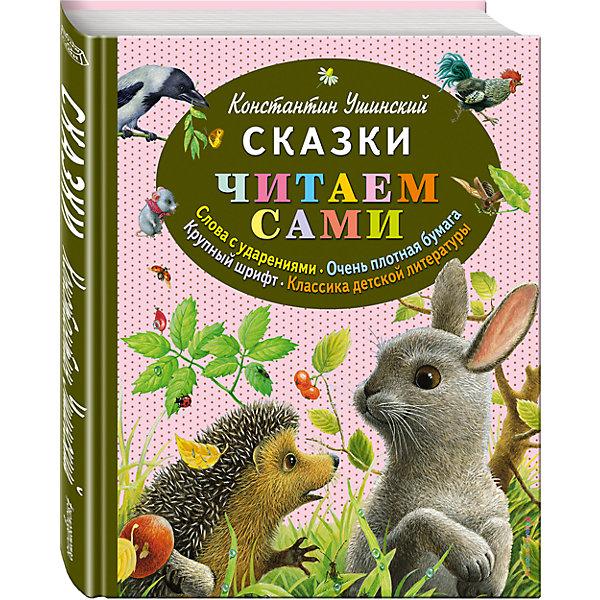 Купить Сказки, К.Ушинский, Эксмо, Россия, Унисекс