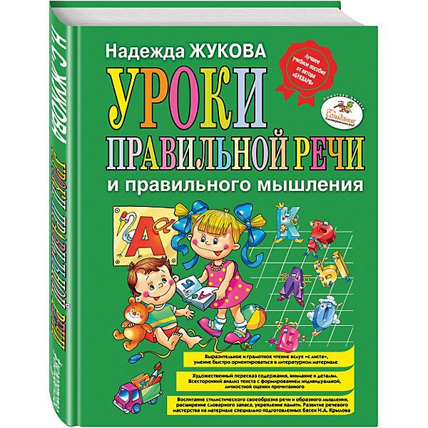 Уроки правильной речи и правильного мышления, Н.С.Жукова