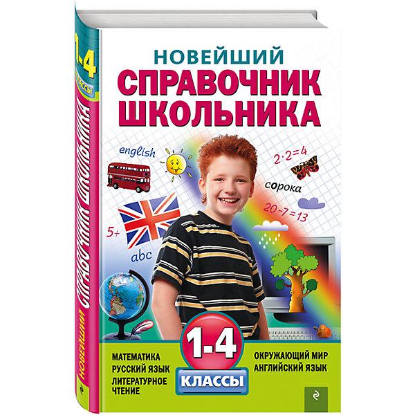 Эксмо Новейший справочник школьника: 1-4 классы