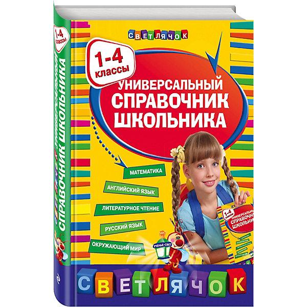 Эксмо Универсальный справочник школьника: 1-4 классы цены