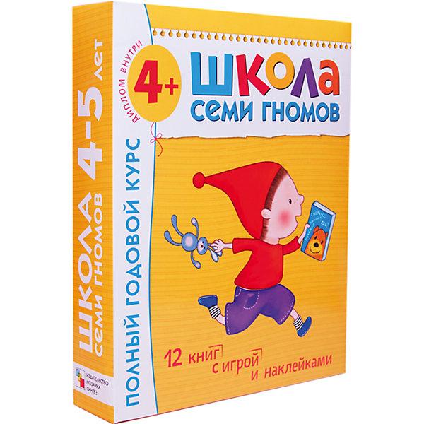 Мозаика-Синтез Набор развивающих книг Полный годовой курс:4-5 лет раннее развитие школа 7 гномов полный годовой курс 4 5 лет