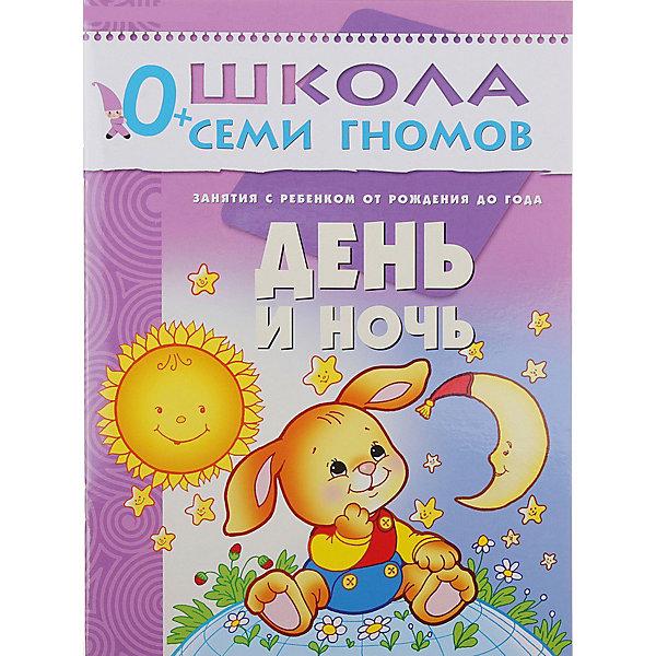 Мозаика-Синтез Развивающая книга Первый год обучения. День и ночь