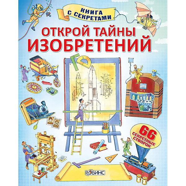 Робинс Книга с секретами Открой тайны изобретений обучающие книги робинс книга секреты человека