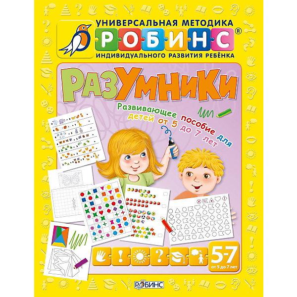 Робинс Разумники Пособие 5-7 лет писарева е разумники активные игровые задания для детей от 3 до 5 лет