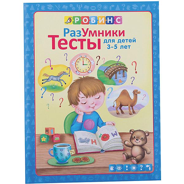 Робинс Разумники Тесты 3-5 лет писарева е разумники активные игровые задания для детей от 3 до 5 лет