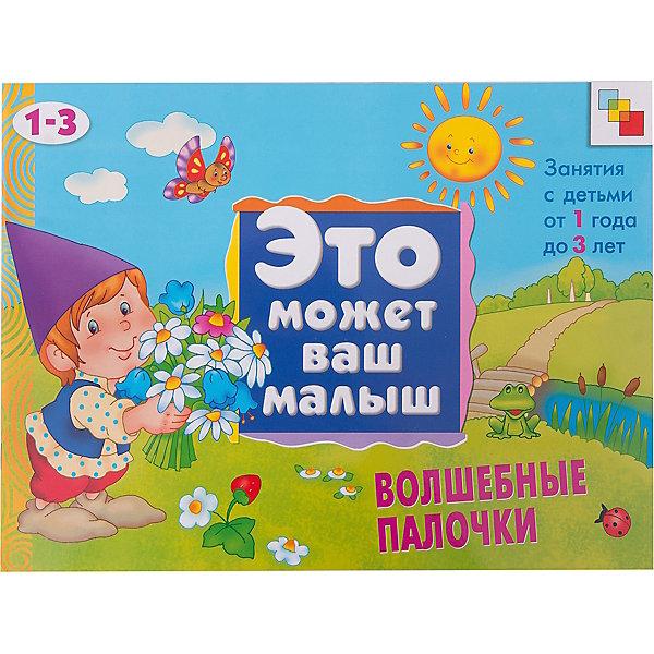 Мозаика-Синтез Волшебные палочки (на 1-3 года), серия Это Может Ваш Малыш, Мозаика-Синтез