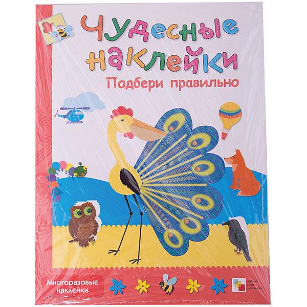Мозаика-Синтез Развивающая книга Чудесные наклейки. Подбери правильно чудесные наклейки мозаика синтез собери картинки 1шт