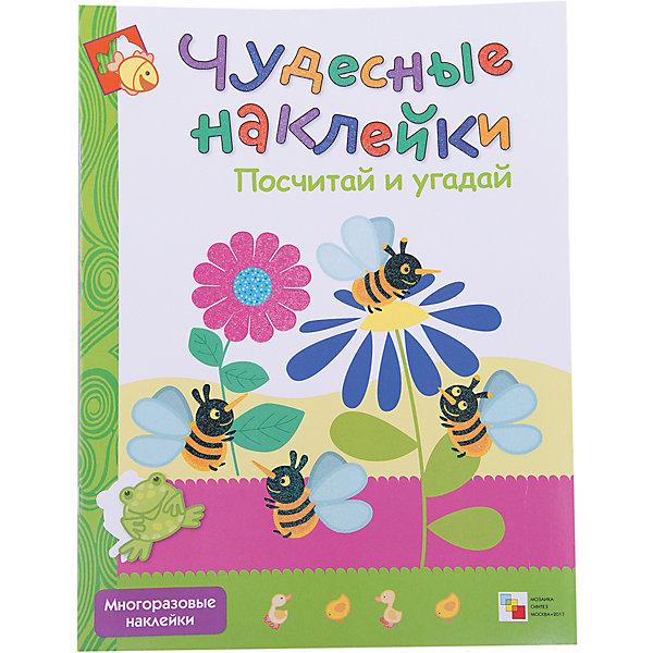 Мозаика-Синтез Развивающая книга Чудесные наклейки. Посчитай и угадай обучающая книга мозаика синтез чудесные наклейки живая азбука мс10222