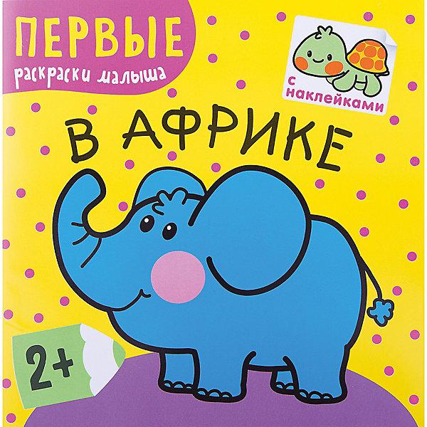 Купить В Африке, серия Первые раскраски малыша , Мозаика-Синтез, Литва, Унисекс