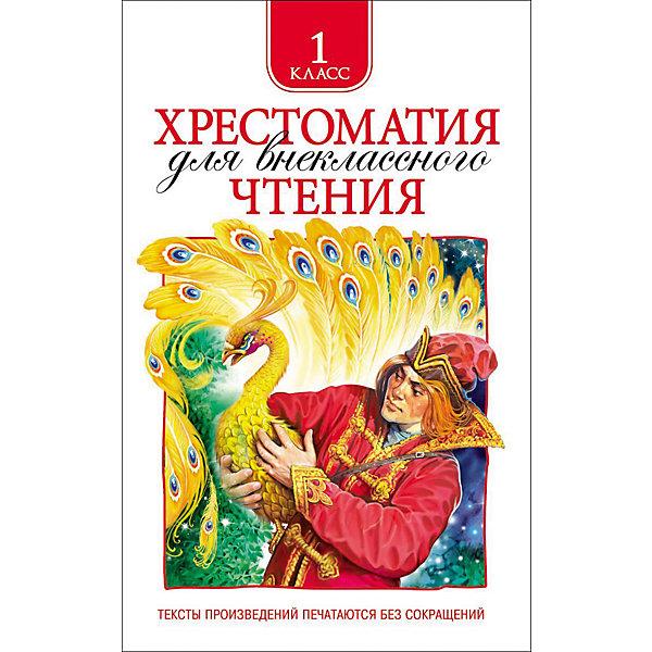 Росмэн Хрестоматия для внеклассного чтения, 1