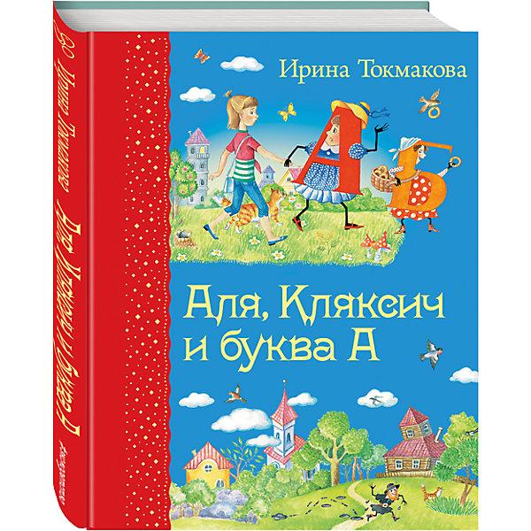 Аля, Кляксич и буква А, И. Токмакова