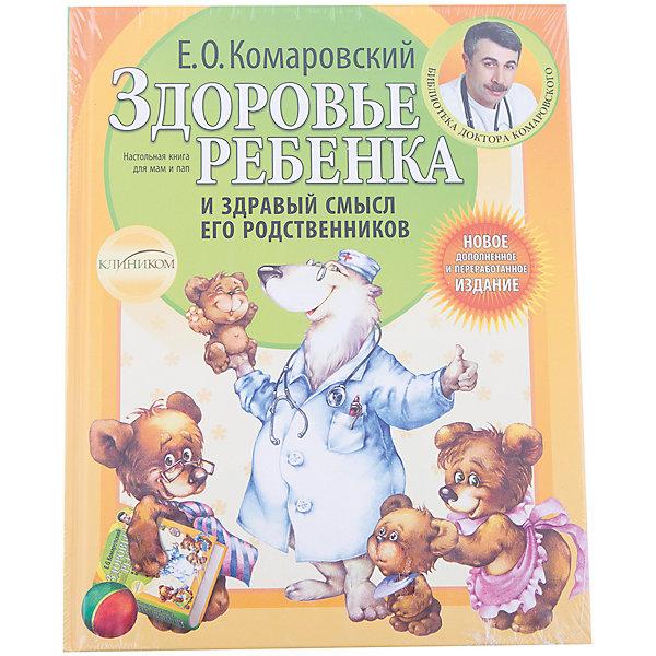 Эксмо Здоровье ребенка и здравый смысл его родственников, Е.О. Комаровский