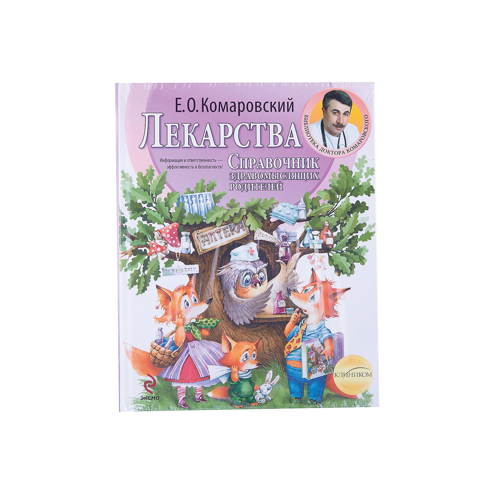 Лекарства. Справочник здравомыслящих родителей, Е.О. Комаровский (Эксмо)
