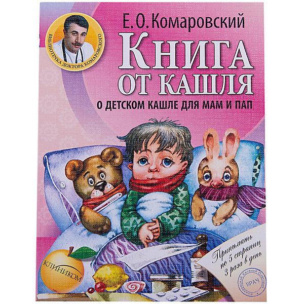 Фотография товара книга от кашля: о детском кашле для мам и пап, Е.О. Комаровский (3800282)