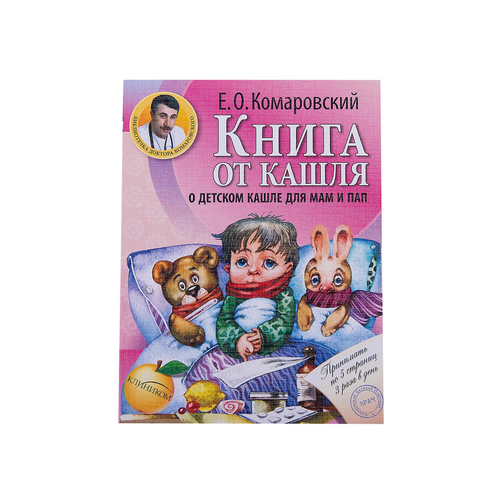 Книга от кашля: о детском кашле для мам и пап, Е.О. Комаровский (Эксмо)