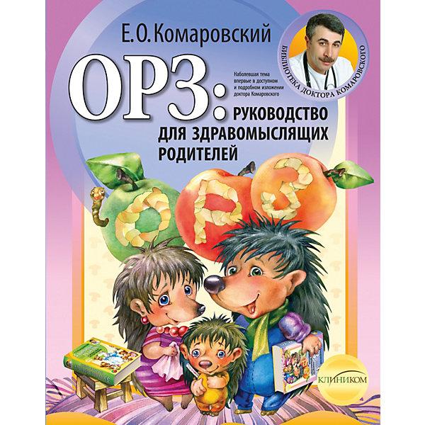 Фотография товара оРЗ: руководство для здравомыслящих родителей, Е.О. Комаровский ( мягкая обложка) (3800283)