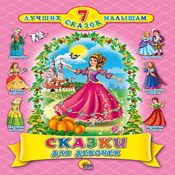 Проф-Пресс Сборник 7 лучших сказок Сказки для девочек