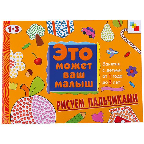 Мозаика-Синтез Развивающий альбом Рисуем пальчиками (1-3года)