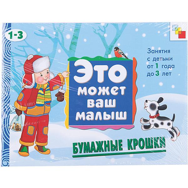Мозаика-Синтез Развивающий альбом Бумажные крошки (1-3 года) мозаика синтез времена года зима eva