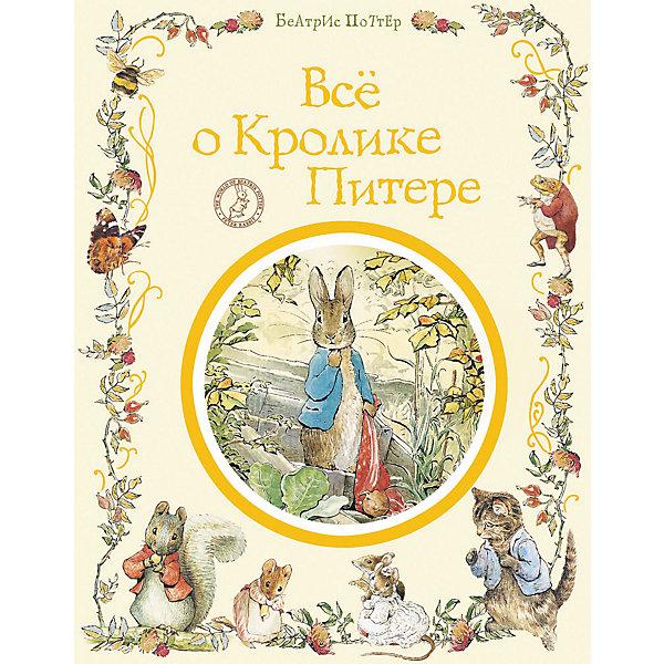 Все о кролике Питере, Беатрис Поттер от Росмэн