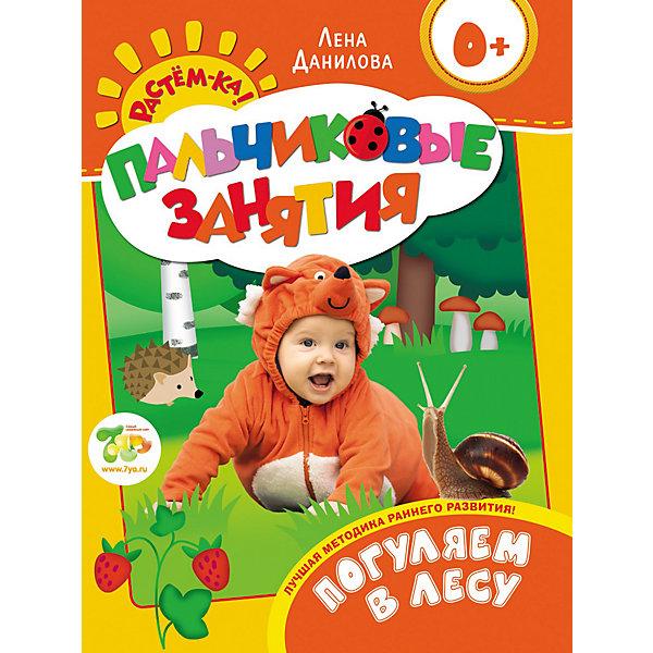Росмэн Пальчиковые занятия Погуляем в лесу (0+), Растем-ка!