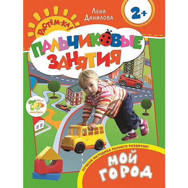 Росмэн Пальчиковые занятия Мой город (2+), Растем-ка!