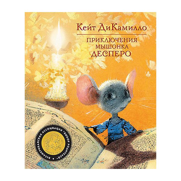 Приключения мышонка Десперо, Кейт ДиКамиллоДиКамилло Кейт<br>Приключения мышонка Десперо, Махаон - увлекательная книга Кейт Ди Камило станет замечательным пополнением Вашей детской домашней библиотеки. В мышином семействе, обитающем в старинном королевском замке, родился мышонок по имени Десперо. В отличие от своих сородичей он обладал храбрым и благородным сердцем, а еще любил читать и слушать музыку. Однажды он увидел принцессу Горошинку и влюбился  в нее. А когда коварные крысы хитростью заманили принцессу в мрачное подземелье, Десперо, словно рыцарь в сияющих доспехах, спас ее от верной гибели. Красочные, оригинальные иллюстрации и великолепный перевод сделали эту книгу незабываемой для маленьких читателей.<br><br>Дополнительная информация:<br><br>- Автор: Кейт Ди Камило.<br>- Серия: ДиКамилло. <br>- Переплет: твердая обложка. <br>- Иллюстрации: цветные.<br>- Объем: 208 стр.<br>- Размер: 19,5 x 23,5 см.<br>- Вес: 0,65 кг.<br><br>Книгу Приключения мышонка Десперо, Махаон, можно купить в нашем интернет-магазине.<br>Ширина мм: 235; Глубина мм: 195; Высота мм: 12; Вес г: 650; Возраст от месяцев: 84; Возраст до месяцев: 120; Пол: Унисекс; Возраст: Детский; SKU: 3922123;