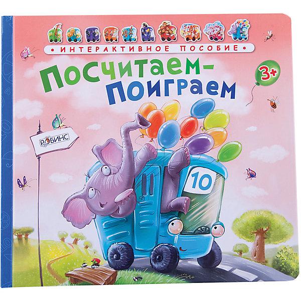 Робинс Автобус Посчитаем-поиграем книги издательство робинс большая книга детских праздников трафареты выкройки