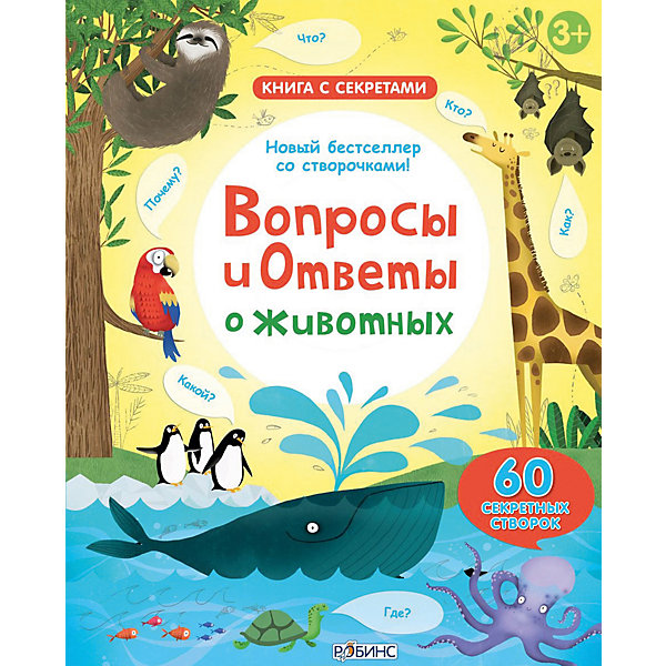 Робинс Книга Вопросы и ответы о животных обучающие книги робинс книга секреты человека