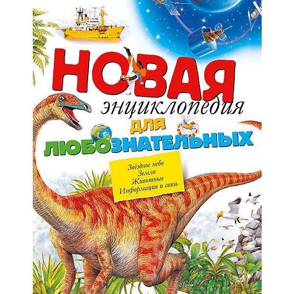 Фотография товара новая энциклопедия для любознательных (3972088)
