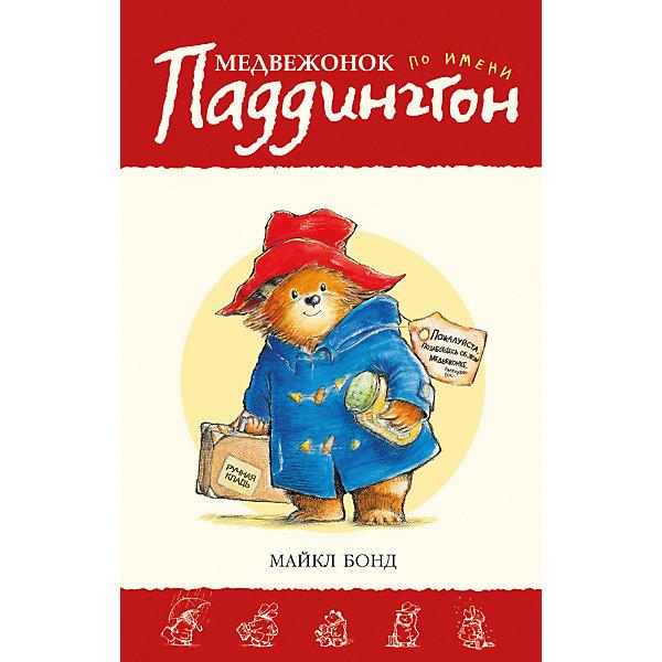 Махаон Медвежонок по имени Паддингтон, Майкл Бонд книги издательство махаон медвежонок тедди
