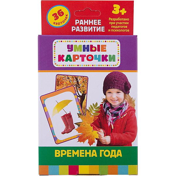 Росмэн Развивающие карточки Времена года, Умные карточки росмэн обучающие карточки английский для малышей шишкова