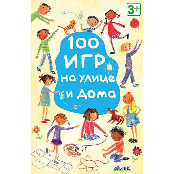 Робинс Набор карточек 100 игр на улице и дома
